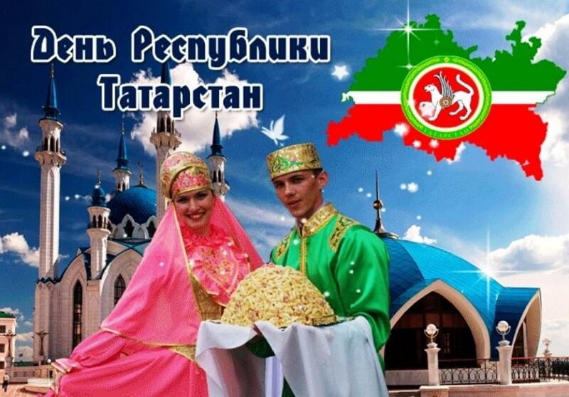 вас фото день татарстана с праздником это