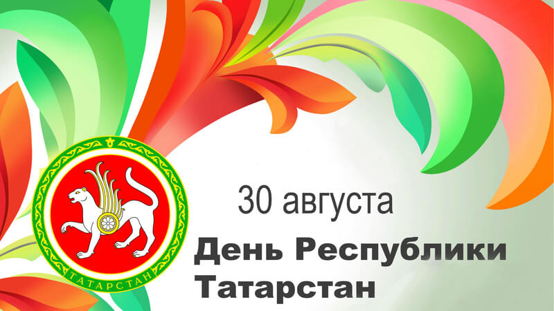 Картинки день татарстана