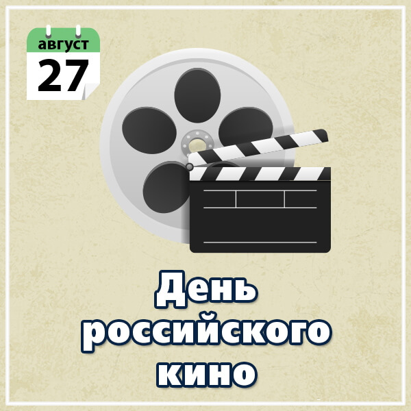 Открытки ко дню кино, разных городов