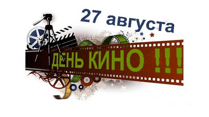 Красивые картинки День российского кино