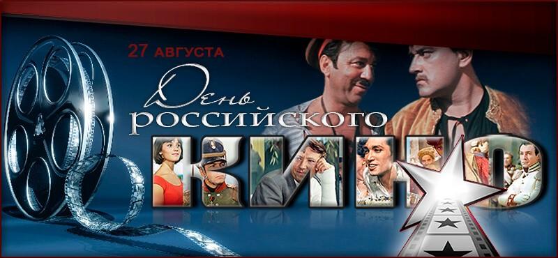День российского кино открытки