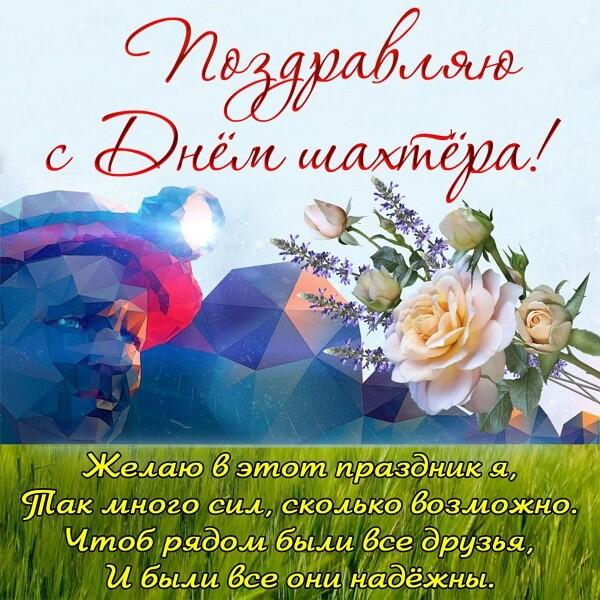Красивые картинки День шахтера в России