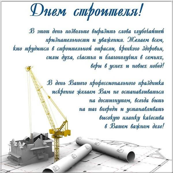 С днем строителя картинки поздравления в прозе для мужчины