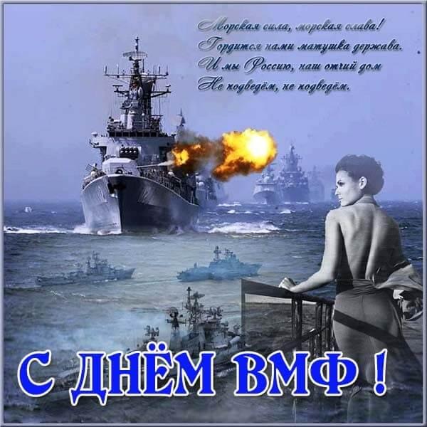 Открытки ко дню военно-морского флота россии