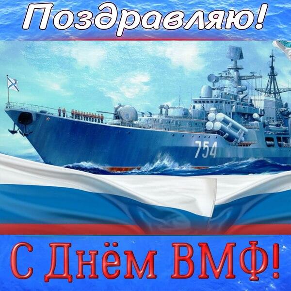 Картинки надписью, открытка день вмф россии