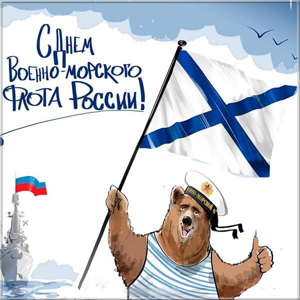Картинки ко дню вмф россии прикольные