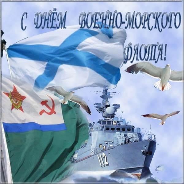 Поздравление к дню военно морского флота в картинках