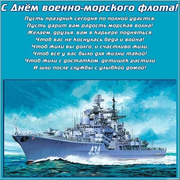 Поздравление к дню военно морского флота в картинках, прикольные уальные