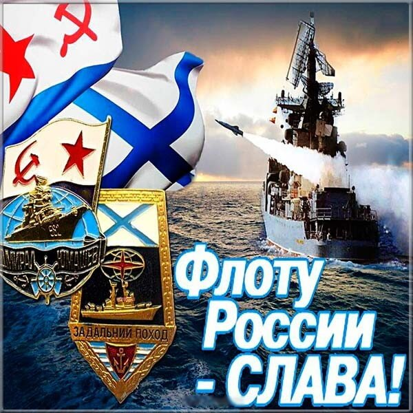 Красивые картинки День Военно-Морского Флота России