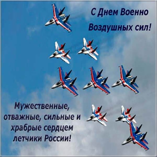 Поздравления с днем ввс бывших летчиков