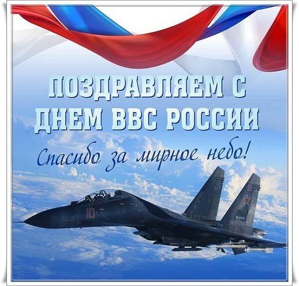 Красивые картинки День Военно-воздушных сил (День ВВС)