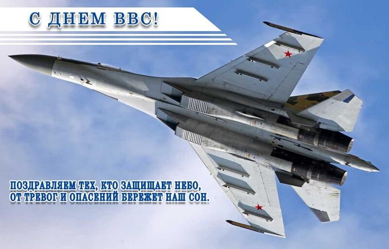 Картинки день военно воздушных сил россии, своими