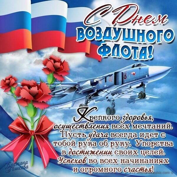 Поздравление днем, картинки с праздником воздушного флота россии