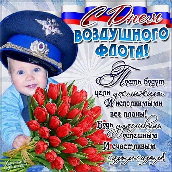 Красивые картинки День Воздушного Флота России (День авиации)