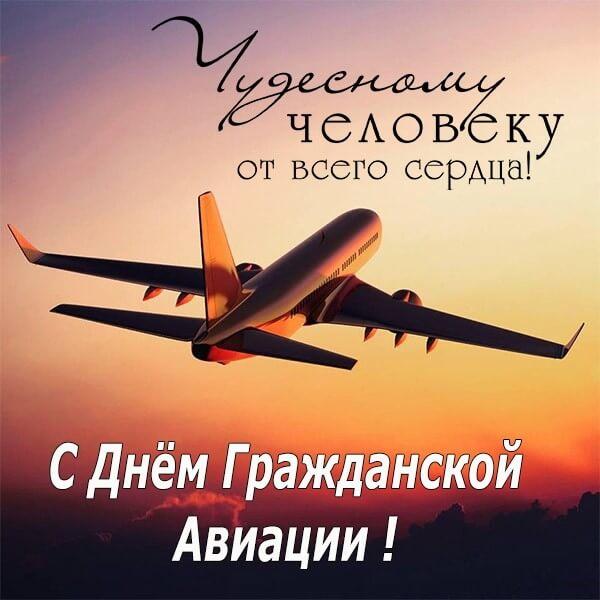 Открытка, картинки международный день авиации