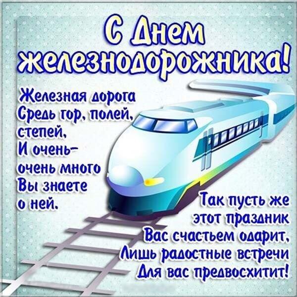 Серьезные поздравления с днем железнодорожника в стихах