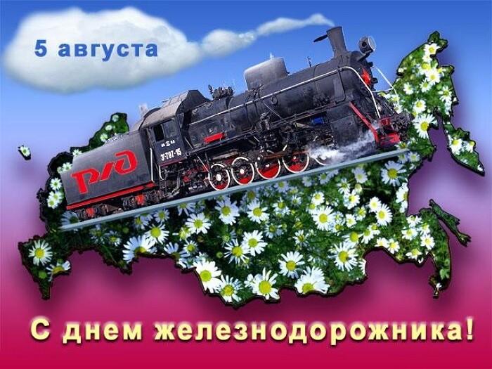 проектов поздравления с наступающим днем железнодорожника дина