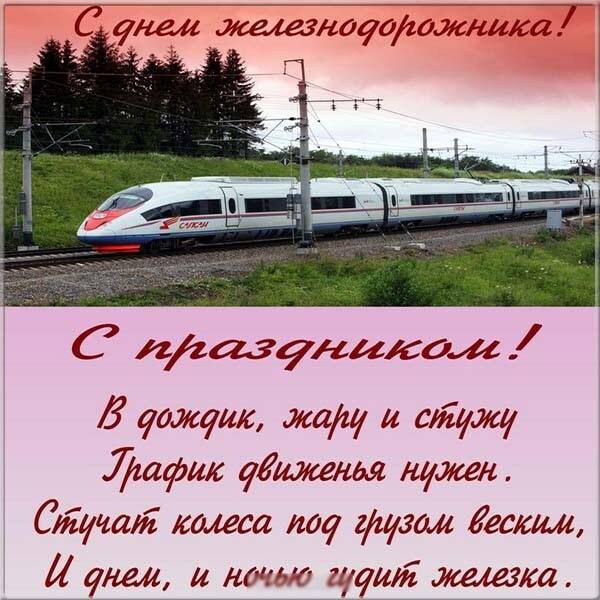 Поздравленье пенсионеру железнодорожнику
