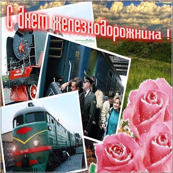 Красивые картинки День железнодорожника в России