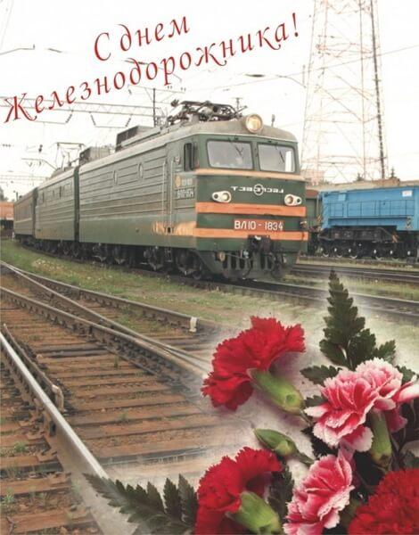 День железнодорожника украина открытки