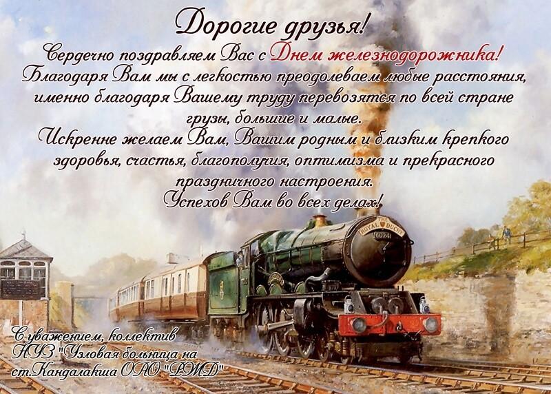 Поздравление для ветеранов железной дороги
