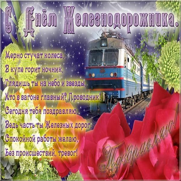 Поздравление с днем рождения мужчину железнодорожника