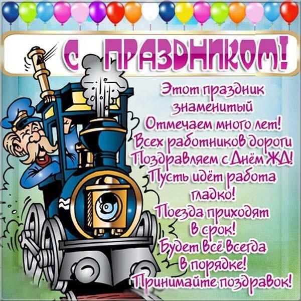 Подписать открытку, поздравления в картинках с дне железнодорожника