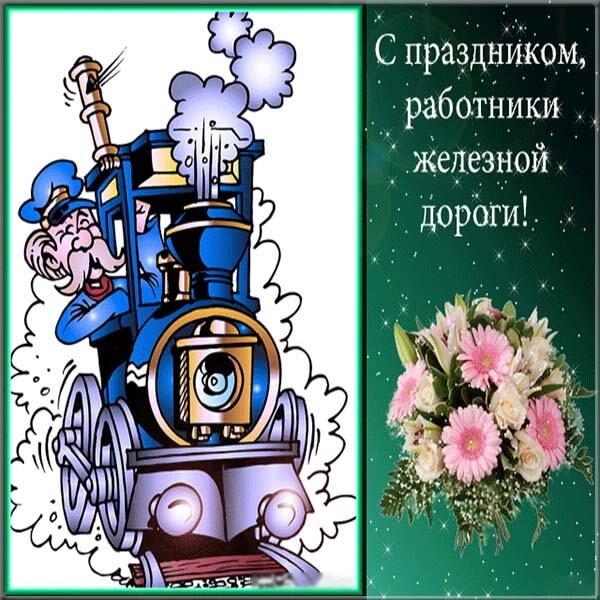 Любимому, с днем железнодорожника картинки прикольные для поднятия настроения
