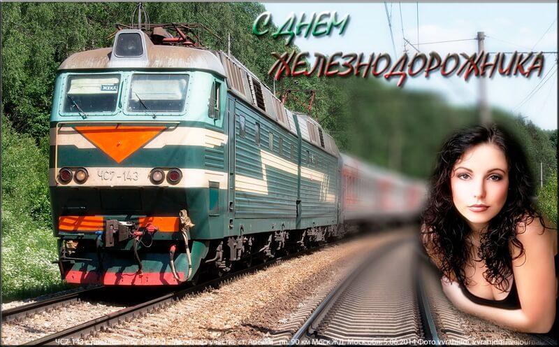 Жена железнодорожника картинка