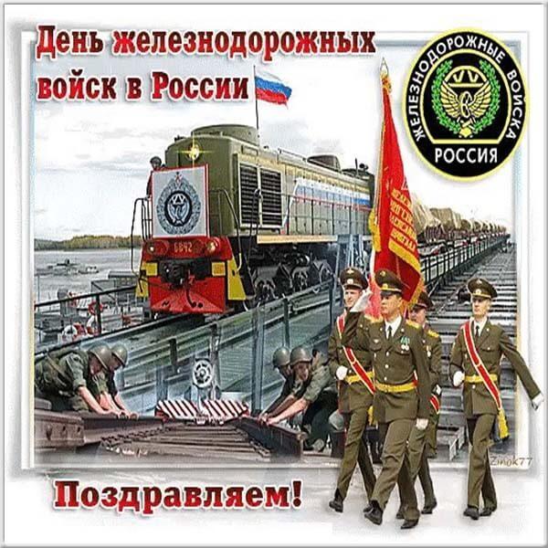 День железнодорожных войск поздравление в картинках, днем