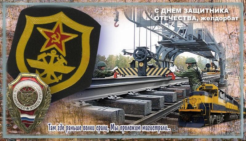 Открытки с днем железнодорожных войск россии