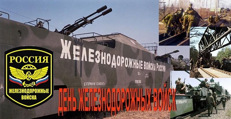 Красивые картинки День Железнодорожных войск