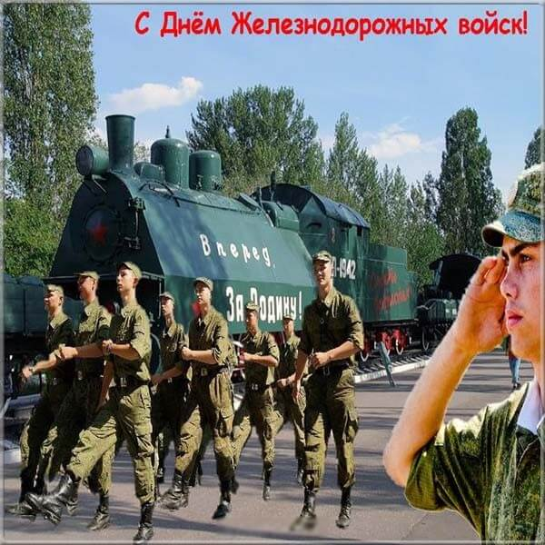 Картинки день ждв войск