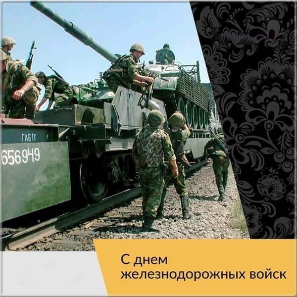 День, день железнодорожных войск поздравление в картинках