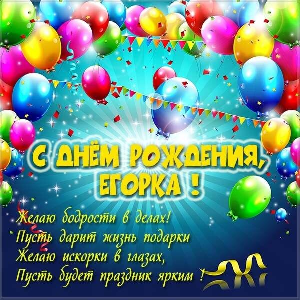 Егор с днем рождения открытки ребенку, картинки про