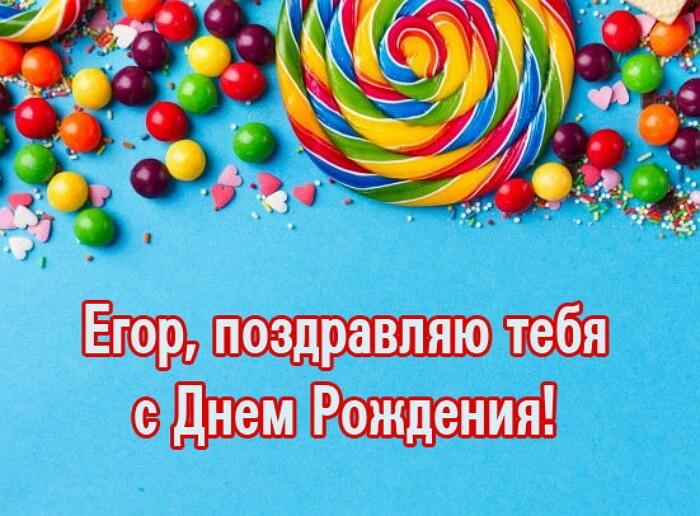 С днем рождения егор открытки детские, картинки добрым