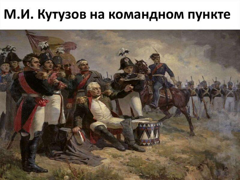 Красивые картинки День Бородинского сражения