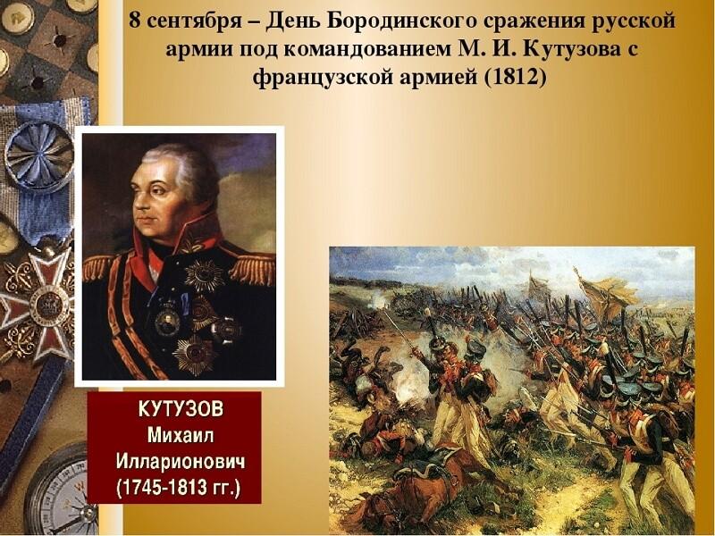 некоторое время день воинской славы бородинское сражение картинки удлиненная челка подходит