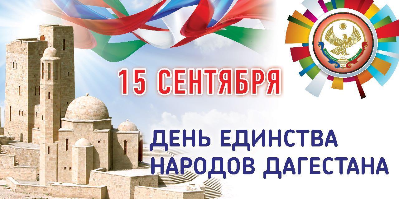 Картинки ко дню единство народов дагестана