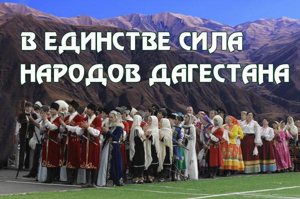 Пол года, открытка ко дню единства народов дагестана