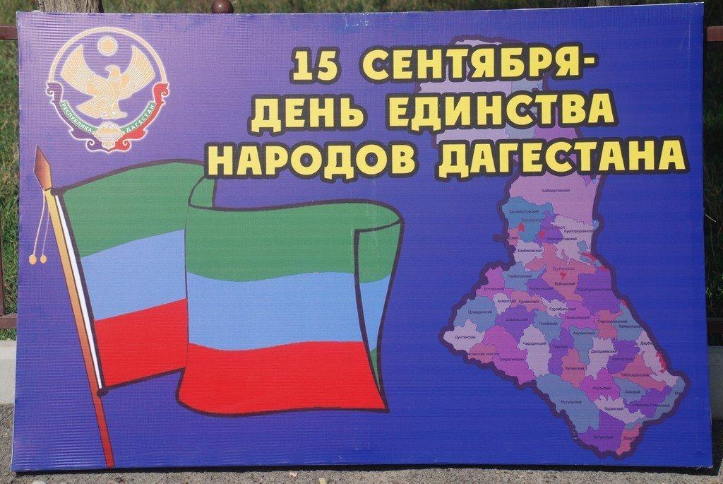 Картинки ко дню единства дагестана, днем
