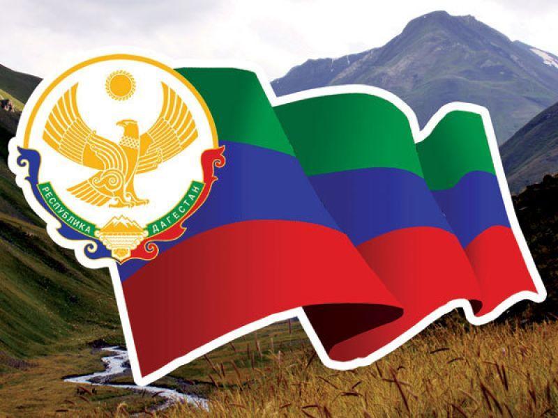 Днем рождения, открытки с днем конституции дагестана