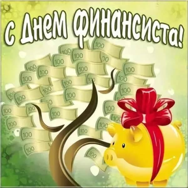 Фото день финансиста в россии, днем рождения