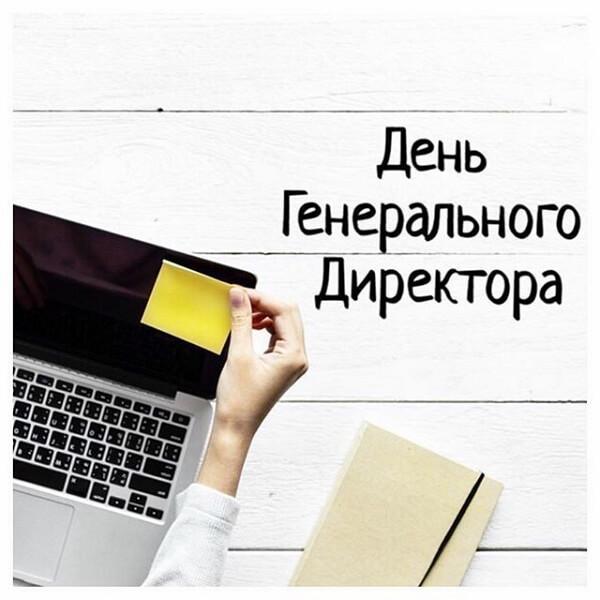Открытки с днем генерального директора в россии