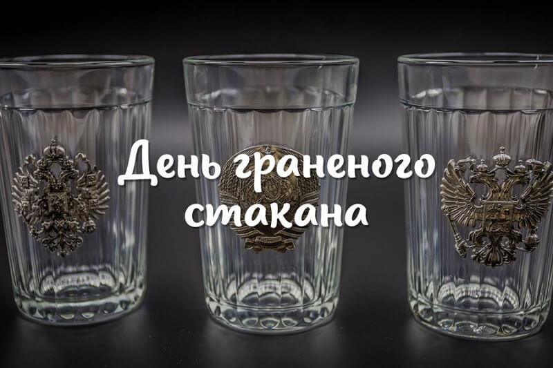 Красивые картинки День граненого стакана