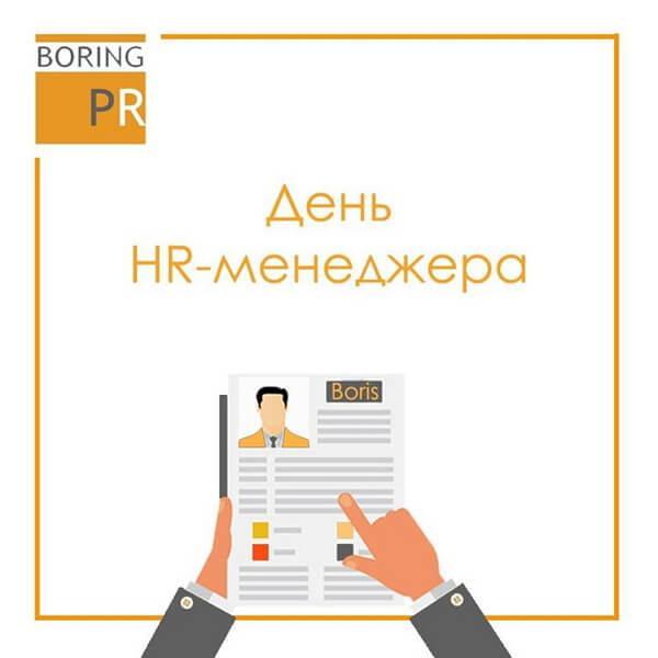 Красивые картинки День HR-менеджера