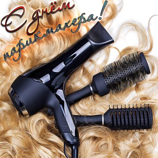 Красивые картинки День парикмахера