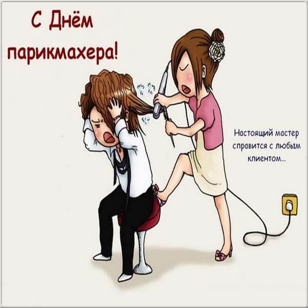 Картинки с днем парикмахера поздравления прикольные