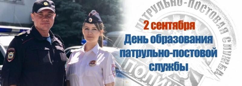 С днем патрульно постовой службы открытки, картинки