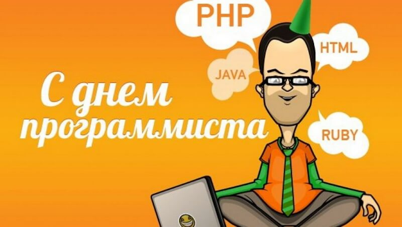 Красивые картинки День программиста